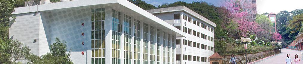 世新大學會計室