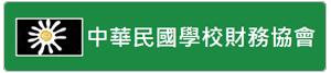 中華民國學校財務協會